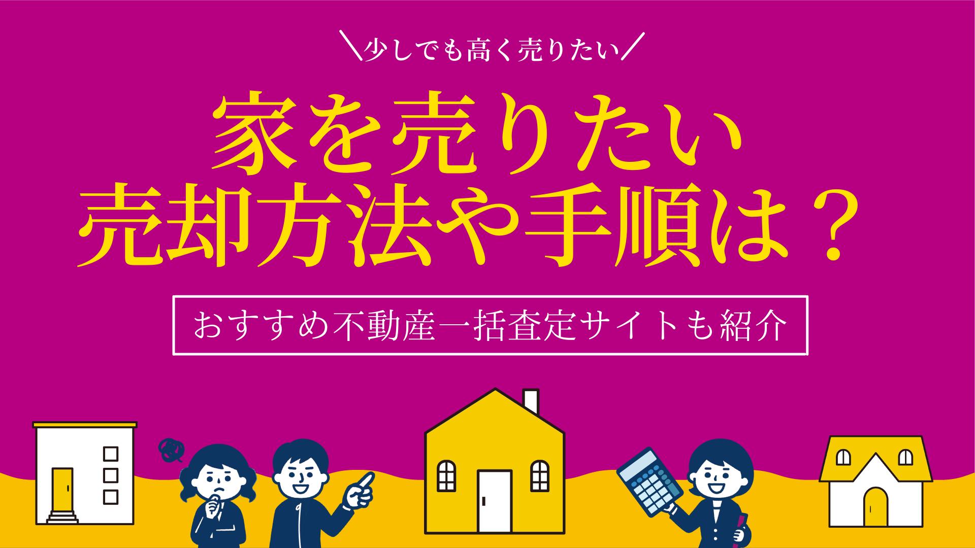 家を売りたい人必見!家を売る手順や費用・税金について徹底解説